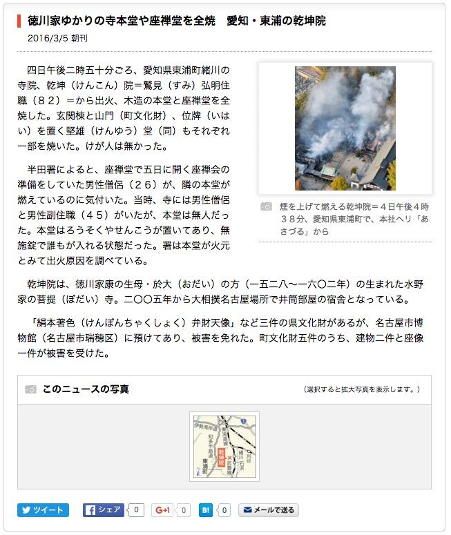 徳川家ゆかりの寺本堂や座禅堂を全焼 愛知・東浦の乾坤院