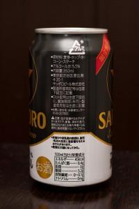 sapporo-kuro-limited-9181_s