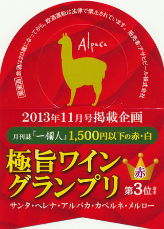 alpaca-cs_mel2015
