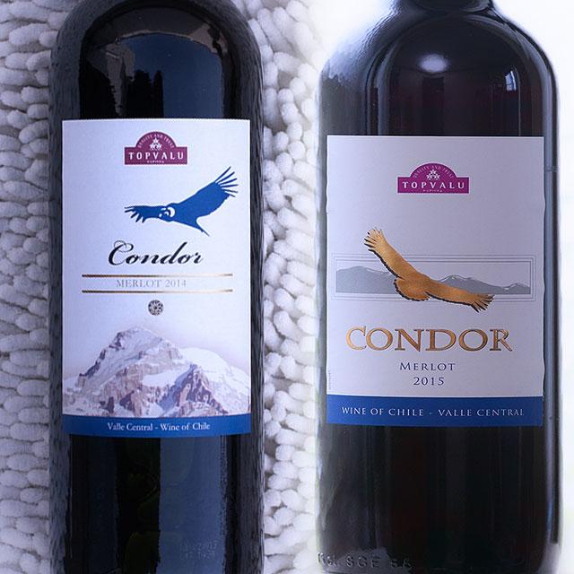condor-merlot-1415